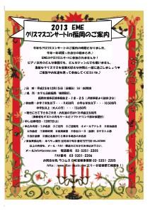 2013クリスマス案内書_ページ_1