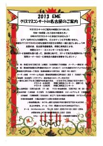 2013クリスマス案内書_ページ_2