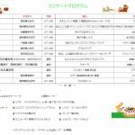2013.12.21名古屋クリスマス