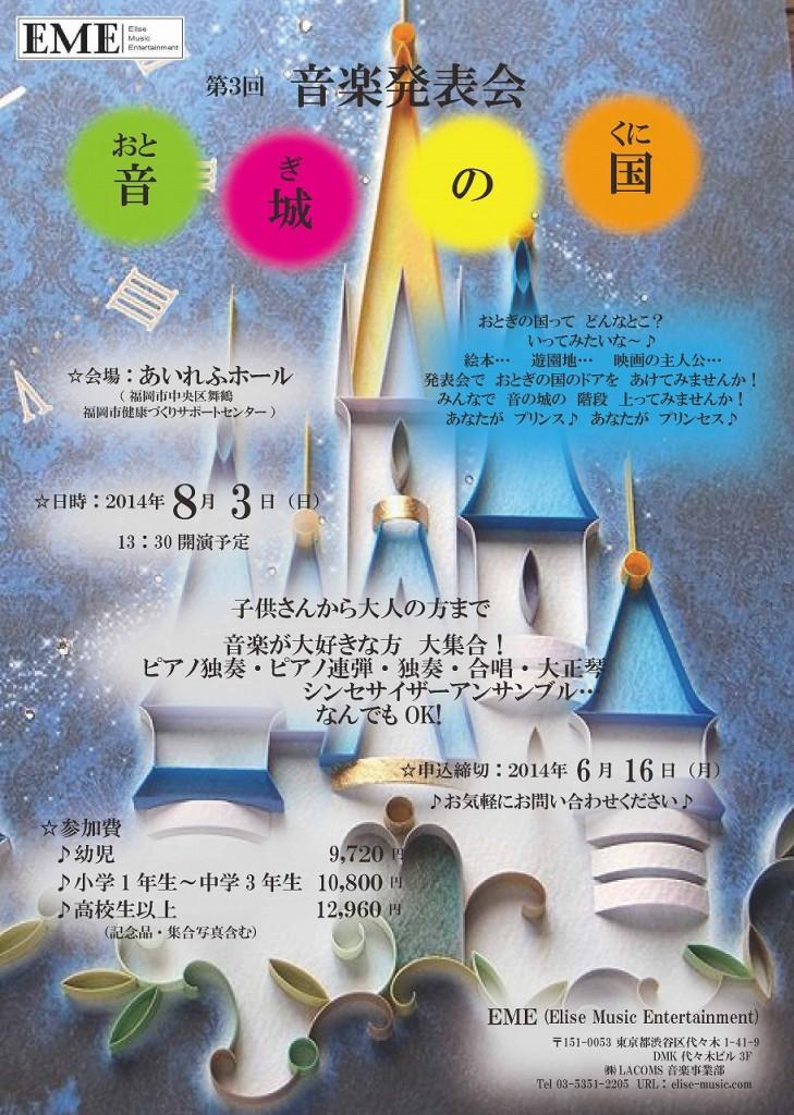 2014.8.3発表会案内チラシ(一般用)
