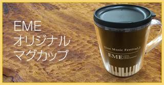 bana_present_magcup